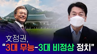 """[안철수] 文 정권, """"3대 무능-3대 비정상…"""