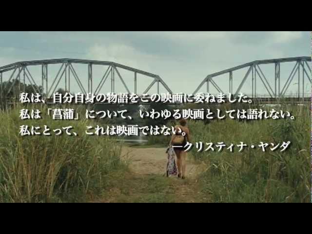 映画『菖蒲』予告編