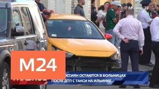 Смотреть видео Трое россиян остаются в больницах после ДТП с такси на Ильинке - Москва 24 онлайн