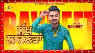 LAKH LAAHNTA - RAVNEET (Teaser) Gupz Sehra | Latest Punjabi Songs 2017 | Juke Dock