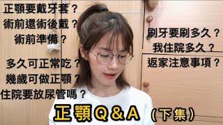 正顎Q&A下集|大家要問的問題趴兔
