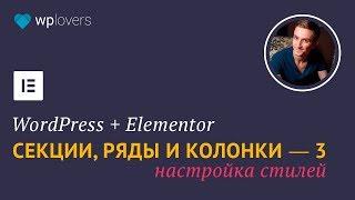 Секции, ряды и колонки #3: основные стили макета в Elementor