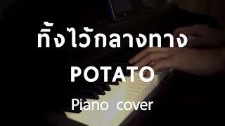 [ Cover ] ทิ้งไว้กลางทาง - POTATO (Piano) By fourkosi