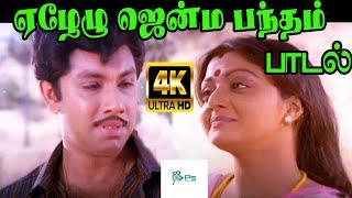 Ezhelu Jenma Bandham ||ஏழேழு ஜென்ம பந்தம் || S P B,S.Janaki || Love Sad H D Song