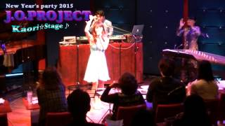 J.O.POROJECT(ジェイオープロジェク) New Year's party 2015 KAORI Stage♪ 佐藤かおり 動画 26