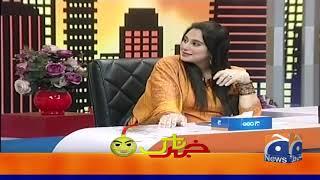 Khabarnaak | Ayesha Jehanzeb | 17th May 2020 | Part 01