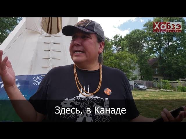 Послание черкесам от коренных народов Северной Америки. ХаБзэ
