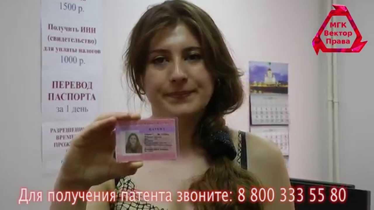 Патент на работу молдавия сделать временную регистрацию в москве через госуслуги