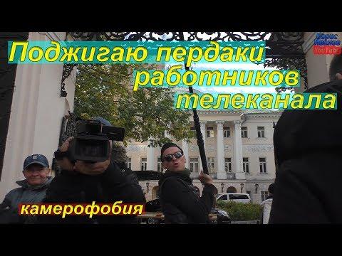 Камерофобия 3   Снимают фильм   Поджигаю пердаки работникам съёмочной площадки   Новокузнецкая Кино
