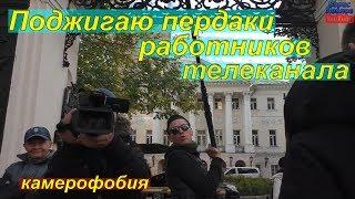 Камерофобия 3 | Снимают фильм | Поджигаю пердаки работникам съёмочной площадки | Новокузнецкая Кино