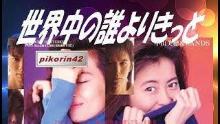 1992年 リリース 中山美穂&WANDS 明日9月14日に わたくしpikorinは You...