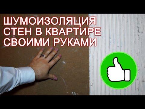 Шумоизоляция стен в квартире своими руками