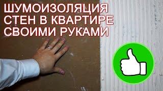 видео Звукоизоляция стен своими руками