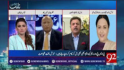 Night Edition – 12th November 2017 - 92 News