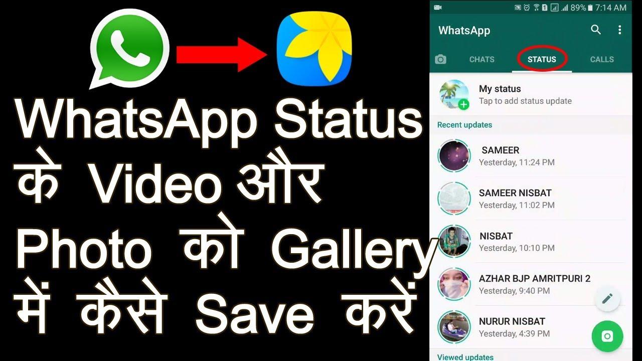 WhatsApp Status के Video और Photo को Gallery में कैसे Save करें