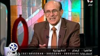 برنامج 90 دقيقة - دعوة د/ ايمان لـ الفنان محمد صبحى على الهواء الى زيارة الدقهلية