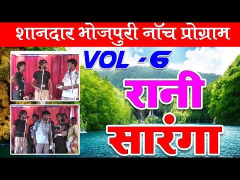 Superhit  शानदार भोजपुरी नॉच प्रोग्राम || रानी सारंगा - Vol- 6 || Neelam Cassettes