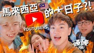 【碰碰】馬來西亞Youtubers的大日子?!和好如初(YouTube Creators Day in Malaysia) thumbnail