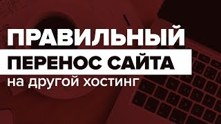 видео Перенос сайта WordPress на другой домен