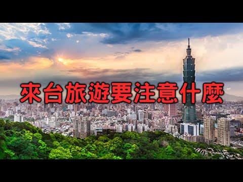 來台灣旅遊前...必先知道的幾件事情【聊時事028】