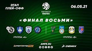 Спортмастер ЮНИОРЛИГА U 18 Финал восьми Плей офф 6 мая