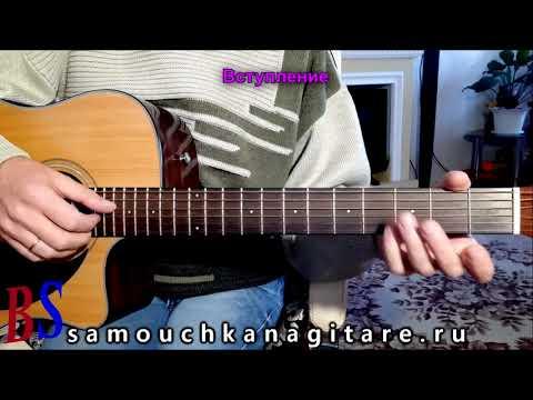 (кавер) Аккорды, Разбор песни на гитаре