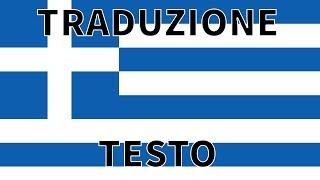 Inno Nazionale della Grecia   Ýmnos eis tin Eleftherían traduzione in ita
