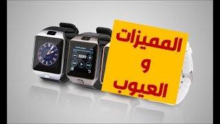 مراجعة للساعة الذكية smartwatch dz09
