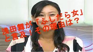 浅田舞がバラエティ番組で渡辺直美に「ふしだら女」と言及された。 スタ...