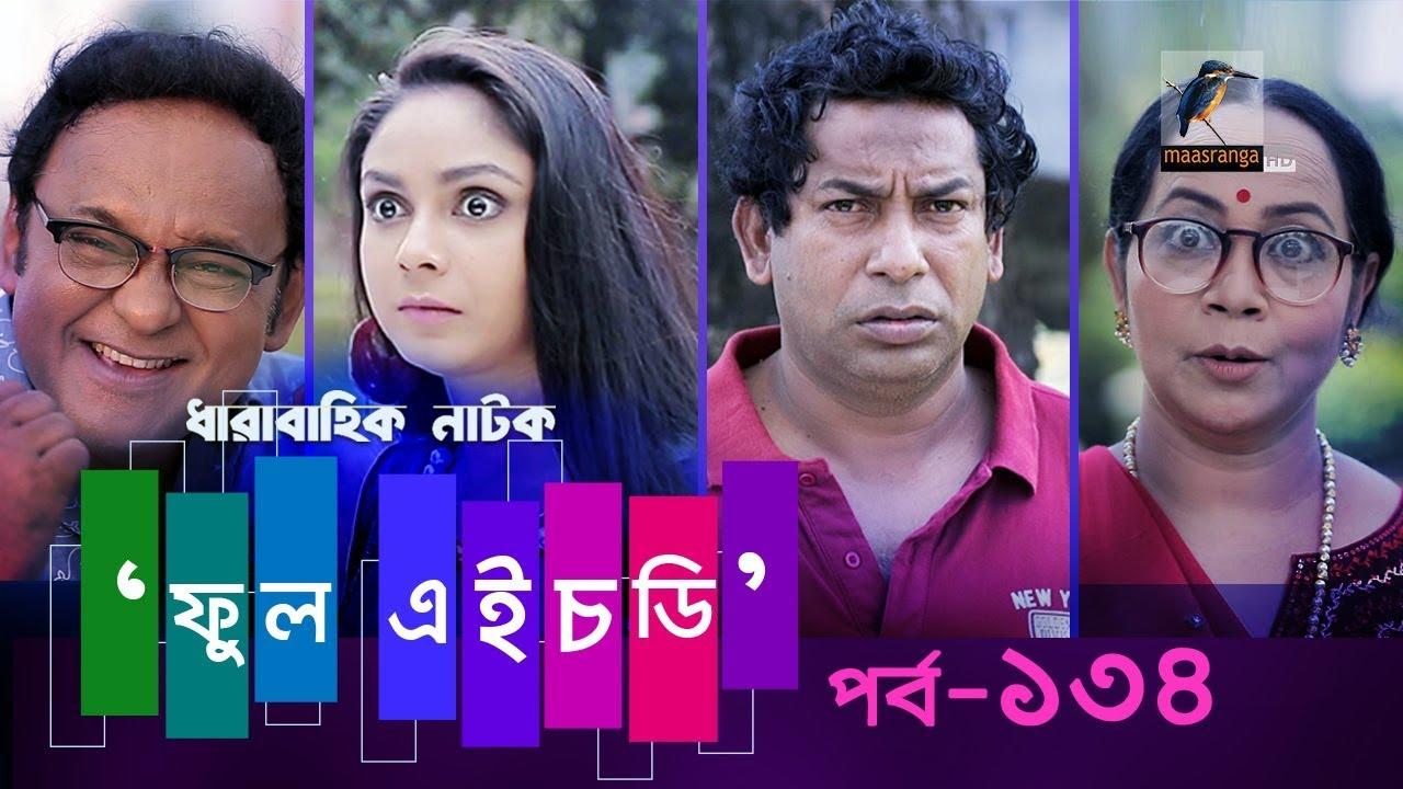 Maasranga TV | Fool HD | Ep 134 | Mosharraf Karim, Preeti, S. Selim, FR Babu | Natok | 2018