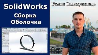 SolidWorks. Урок. Сборка. Библиотеки крепежных элементов SolidWorks ToollBox  | Роман Саляхутдинов