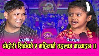 सामान्य ज्ञानमा उत्कृष्ठ ६ वर्षे जिया भुषाल र राजु परियार बिच पहिलो टक्कर । ०२.१०.०७७ Raju_Jiya HD