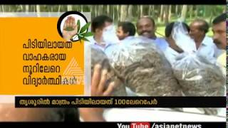 School students become ganja carriers | Asianet News Investigation