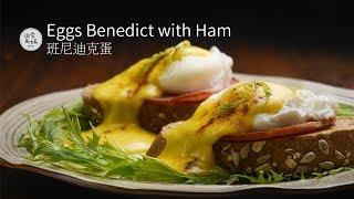 班尼迪克蛋 Eggs Benedict   自製荷蘭醬+水波蛋 療癒系的高蛋白早午餐  エッグベネディクト