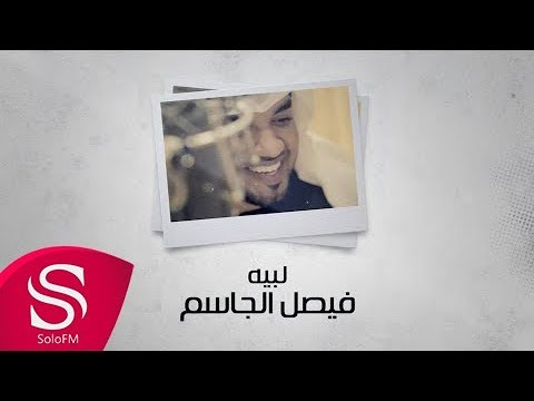 اغنية فيصل الجاسم لبيه MP3 كاملة مع الكلمات