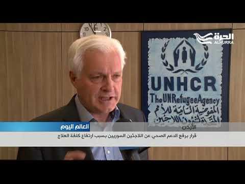قرار أردني برفع الدعم الصحي عن اللاجئين السوريين  - 18:21-2018 / 3 / 19