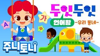 한국어, 영어, 중국어 언어왕 - 우리 동네편 | 두잇두잇 언어왕 | 3개국어송 노래로 배워요 | 주니토니 by 키즈캐슬