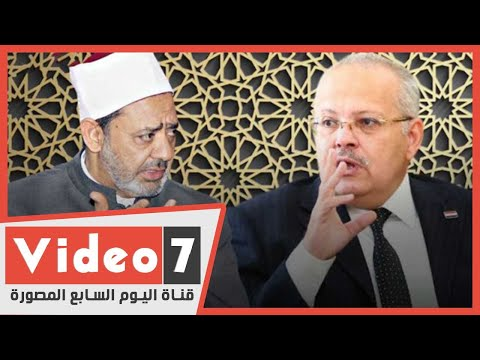 ما الذى حدث بين شيخ الأزهر ورئيس جامعة القاهرة؟