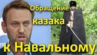 Обращение КАЗАКА к НАВАЛЬНОМУ.