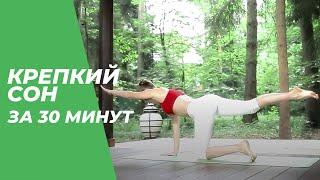 Крепкий сон за 30 минут — Йога для начинающих.