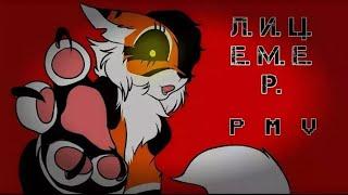 Коты - Воители. Бич и Звездоцап - Лицемер ( без мата )