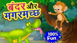 बन्दर और मगरमच्छ - Hindi Kahani With Moral For Children I Hindi Kahaniya For Kids I Moral Stories