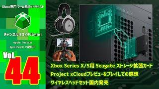 #44【チャンネルハコイチバmini】Xbox Series X/S用 ストレージ拡張カード到着・Project xCloudプレビュー感想・ワイヤレスヘッドセット国内発売