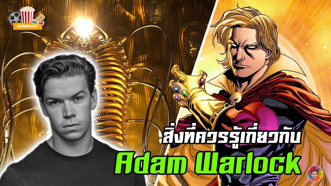 สิ่งที่ควรรู้เกี่ยวกับ Adam Warlock | MCU Origins EP.4