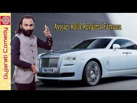 Rolls Royal Gadima FarvanaNew Gujarati Jokes 2017Sairam Dave Gujarati Comedy 2017