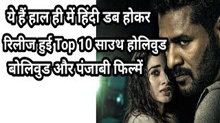 Top 10 New South Indian Hindi Dubbed Movies || Hollywood Bollywood and Punjabi | Filmy Dost