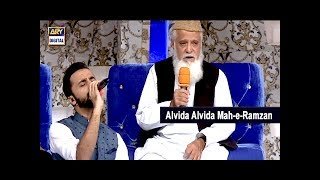 Alvida Alvida Mah-e-Ramzan by Siddiq Ismail