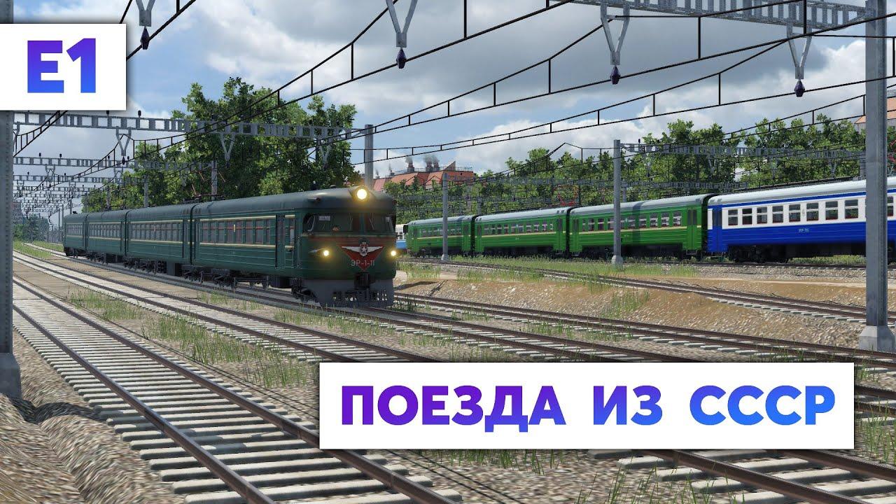 ЭР1 в Transport Fever! - Советский сезон TF2