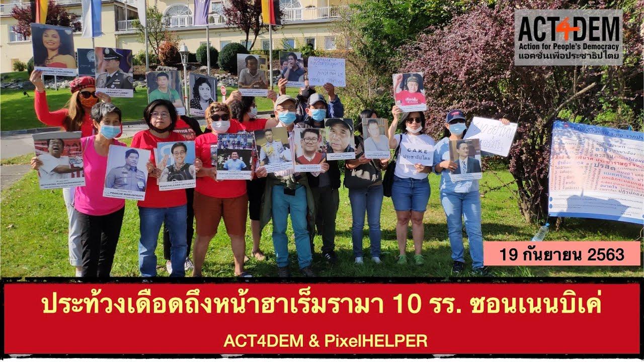 19 กันยายน 2563: #ACT4DEM & #PixelHELPER ประท้วงรามา 10 หน้าฮาเร็มที่เยอรมนี