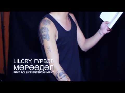 LilCry, Gurvel - Moroodol [Music Video]